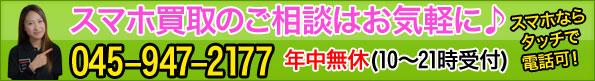 横浜市 高額買取!iPhoneの買取や、iPad・Xperia・GalaxyなどのAndroid端末の買取価格の確認などはお気軽にお電話ください。